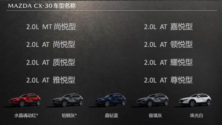 预售12.99万起 马自达CX-30将于5月28日上市