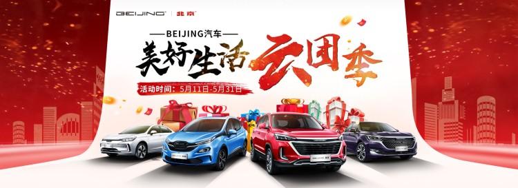 "BEIJING汽车""美好生活云团季"",华为P40、半价购车权在等你!"