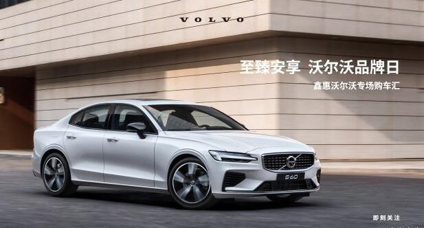 沃的S60品牌日 鑫惠沃尔沃专场购车惠