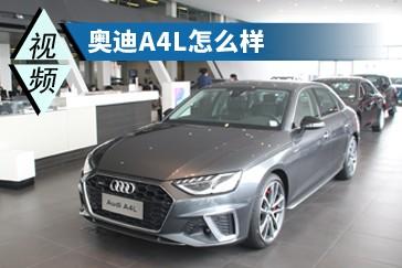 新款奥迪A4L有哪些变化?