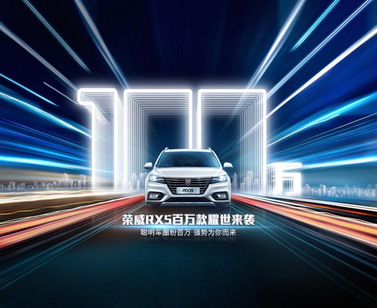 """纪念RX系列""""破百万"""" 荣威RX5新车型售9.98万元起"""