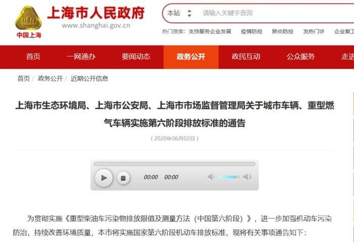 """上海市""""国六""""两步走:7月1日国六a,2021年元旦国六b"""