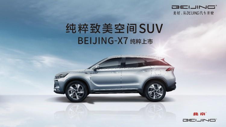真品质·够硬核 BEIJING-X7纯粹致美探索之旅抵达上海