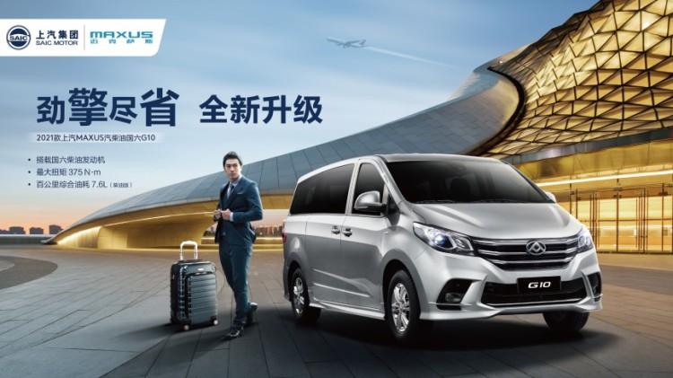 动力升级 2021款上汽MAXUS G10售13.98万起