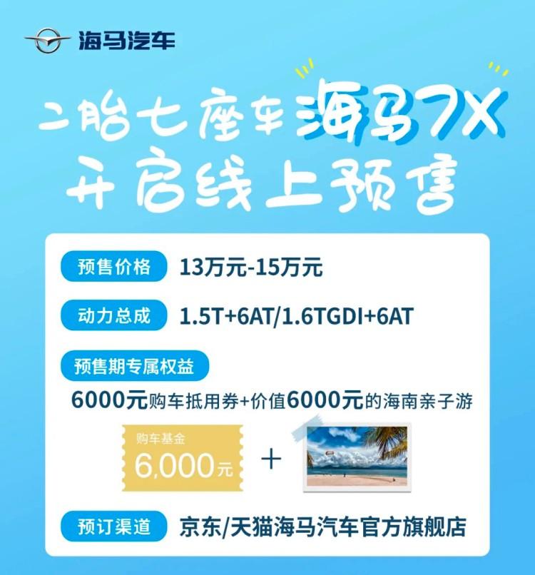 搭载1.5T/1.6T引擎 海马7X预售13万起