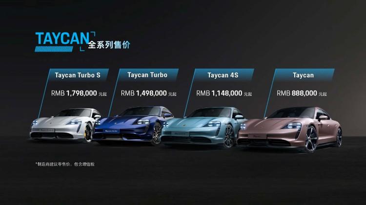 拉低价格门槛 保时捷Taycan后驱版售88.80万元