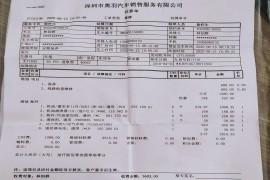 投诉深圳市奥羽汽车销售有限公司