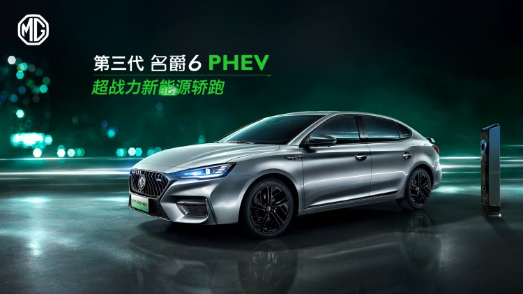 7月10日预售 全新名爵6 PHEV动力信息曝光