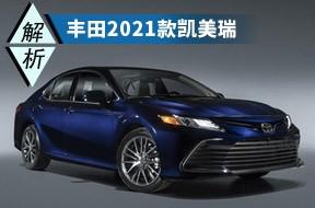 全方位升级 官图解析丰田2021款凯美瑞