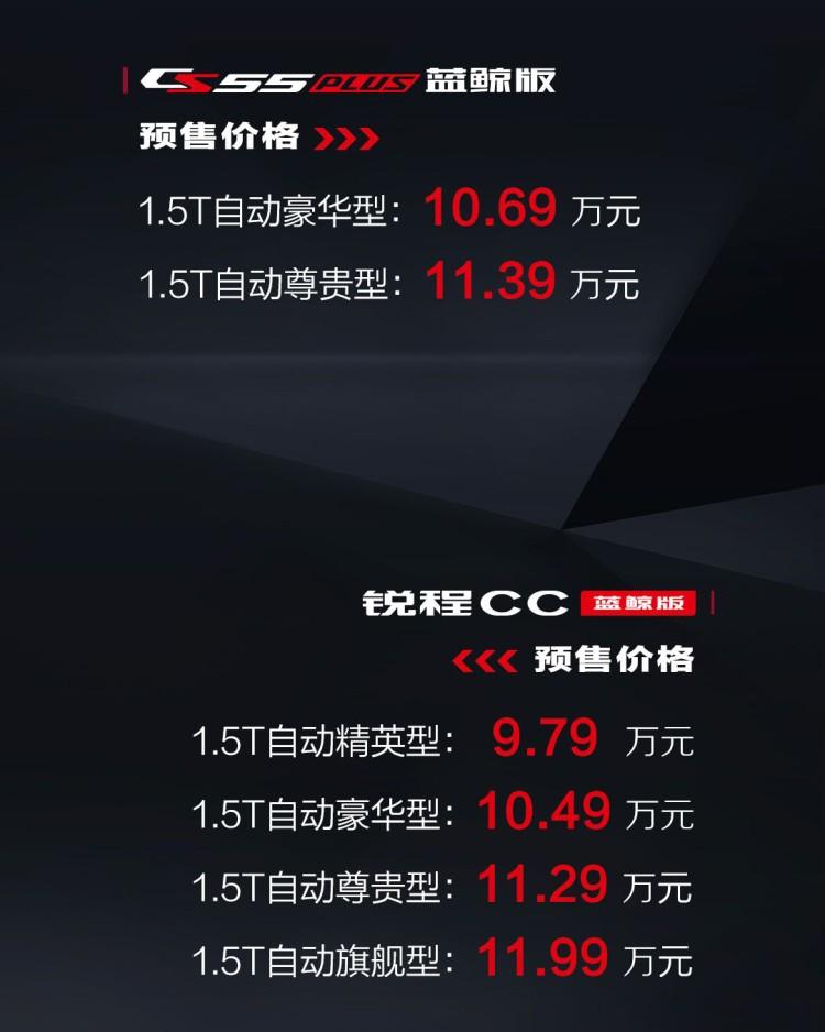 长安锐程CC/CS55PLUS蓝鲸版预售9.79万起
