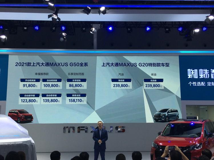 成都车展:上汽MAXUS G20臻选版售23.98万元
