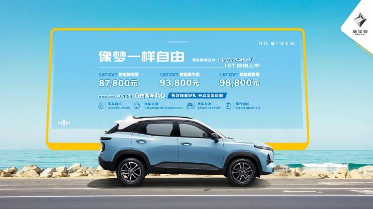 2020成都车展:新宝骏RS-3 1.5T售8.78万起