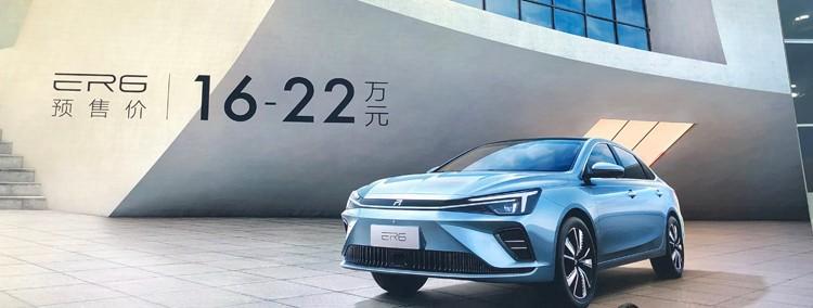 2020成都车展:荣威R ER6预售16-22万