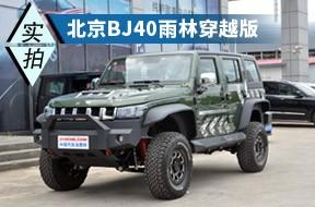全副武装的硬汉 实拍北京BJ40雨林穿越版