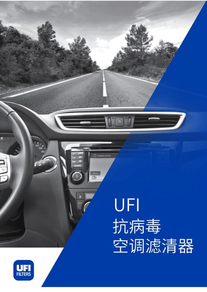 走近欧菲UFI滤清器——低调的F1过滤系统合作伙伴