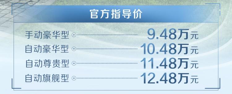 细节升级 比亚迪宋MAX升级版售9.48万起