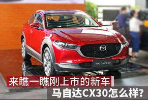 來瞧一瞧剛上市的新車——馬自達CX30怎么樣?