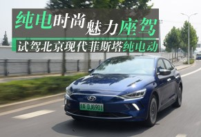 純電時尚魅力座駕&nbsp試駕北京現代菲斯塔純電動