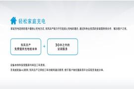 东风日产承诺为每位客户免费安装充电桩,现在不履行承诺!