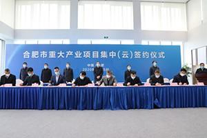 蔚来中国总部落户合肥 获百亿融资