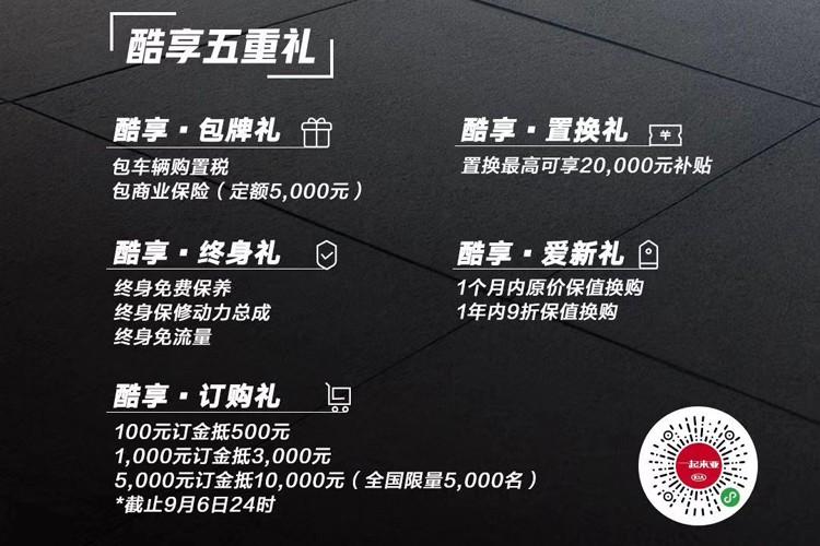 包牌价16.18万起,东风悦达起亚凯酷开启预售