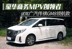 豪华商务MPV创领者&nbsp试驾广汽传祺GM8领航款