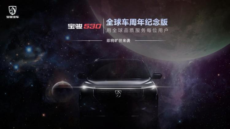 设计优化/配置升级 宝骏530周年纪念版9月上市