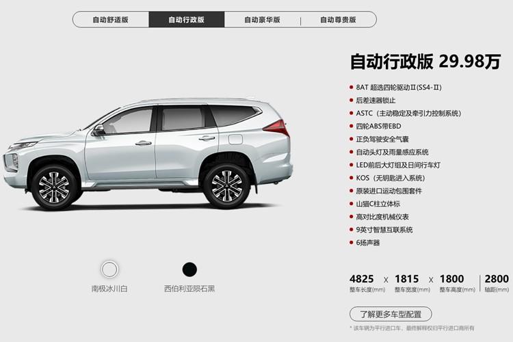 纯正越野车 三菱帕杰罗·劲畅新车售29.98万