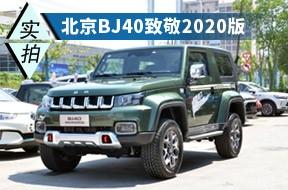 到哪都是焦点 解析北京BJ40致敬2020版
