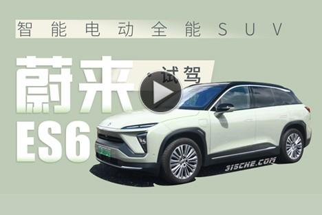 智能电动全能SUV&nbsp试驾蔚来ES6