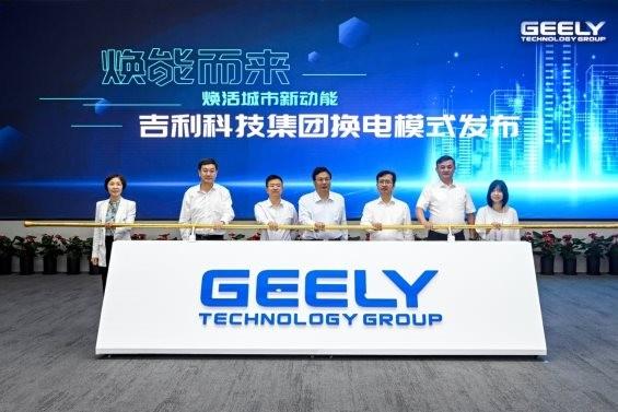 焕能而来,吉利科技集团换电模式发布