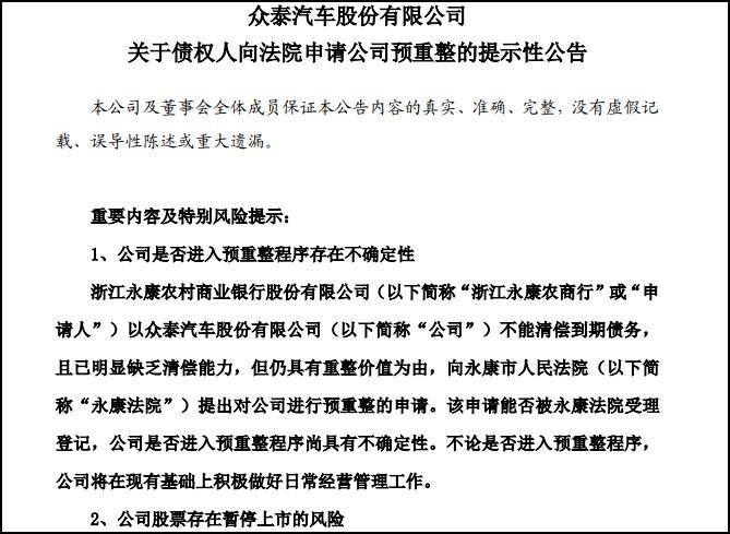 上亿贷款未偿还 众泰被银行告上法院