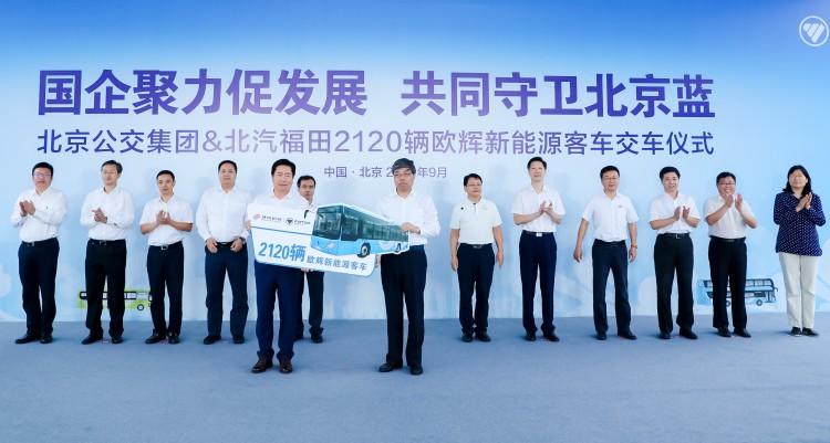 福田欧辉2120辆新能源客车交付北京公交,助力蓝天保卫战