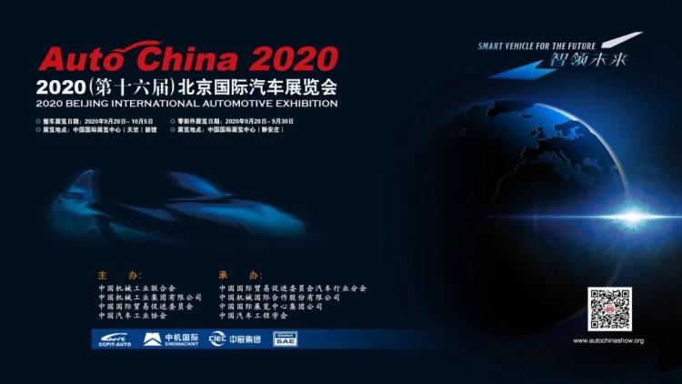 重磅!2020北京车展展位分布图(完整版)