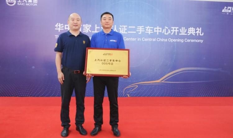 上汽认证二手车中心入驻成都、郑州、南京!原厂质保、全国联保更安心