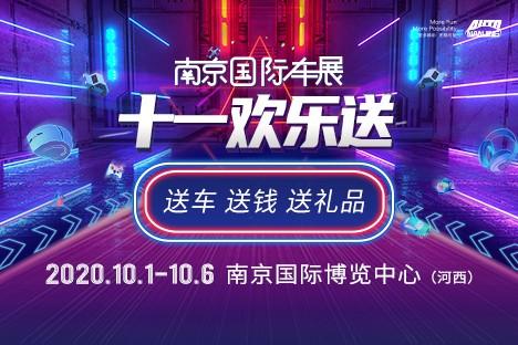 2020南京国际车展