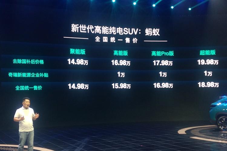 全新平台 续航510km 奇瑞蚂蚁售14.98万元起