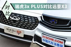 6万元SUV选谁好?瑞虎3x PLUS对比远景X3