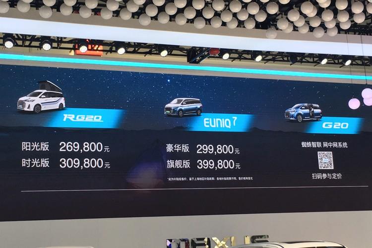 2020北京车展:上汽MAXUS RG20预售26.98万起