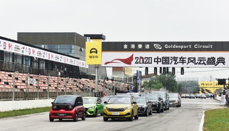 上汽集团车队集结亮相2020中国汽车风云盛典