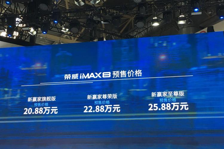 2020北京车展:荣威iMAX8预售20.88万起