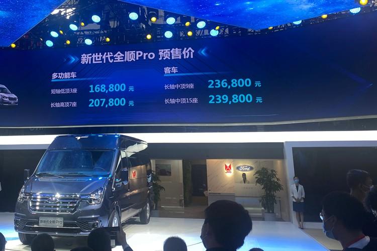 2020北京车展:福特新世代全顺Pro预售16.88万起