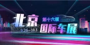 2020北京車展