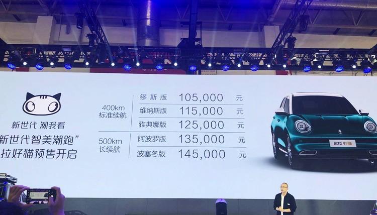 造型很复古/车名很幽默 欧拉好猫预售10.50万起