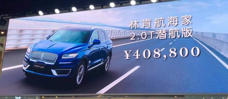 2020北京车展:林肯航海家潜航版售40.88万