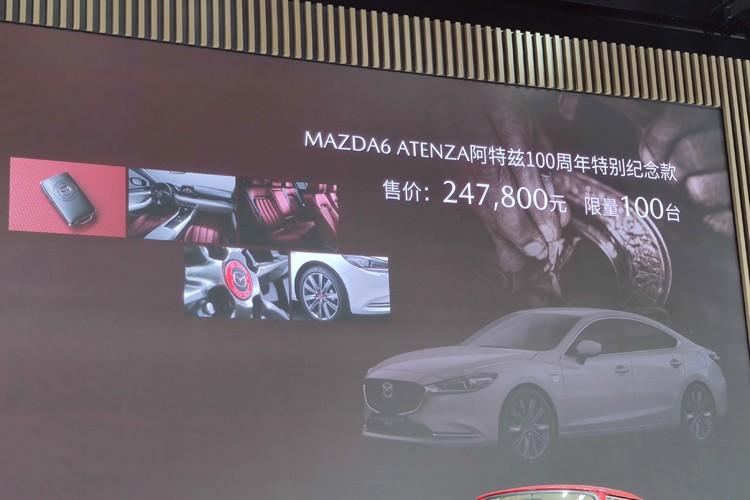 2020北京车展:阿特兹百年纪念版售24.78万