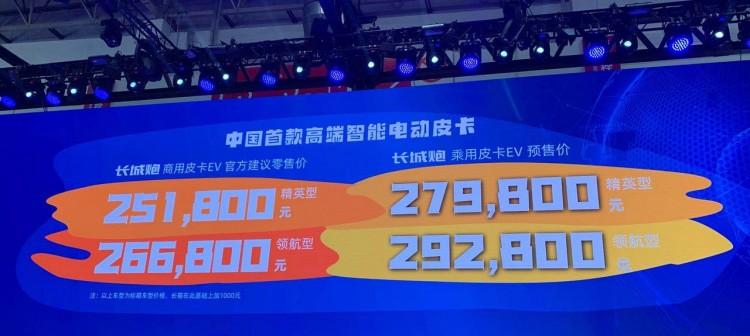 2020北京车展:长城炮EV售25.18万元起