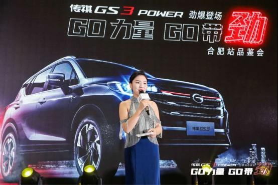 加劲加量不加价,传祺GS3 POWER合肥区域开启预售!