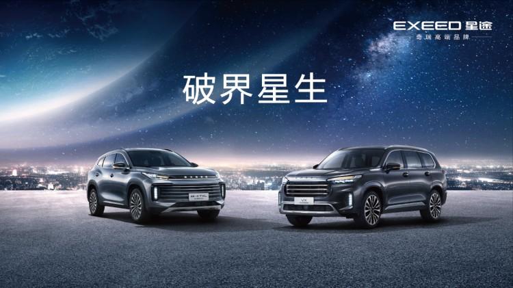 世界级标准,M3X火星架构原力赋能,EXEED星途携全新一代TXL、旗舰SUV VX北京车展开启预售