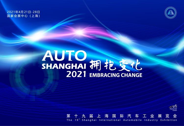拥抱变化∣ 第十九届上海国际汽车工业展览会明春4月全新亮相